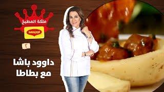 داوود باشا مع بطاطا - غادة التلي- الحلقة الاولى