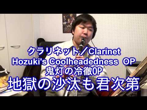 鬼灯の冷徹OP「地獄の沙汰も君次第」【クラリネット】Clarinet Cover Hozuki's Coolheadedness OP
