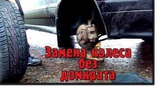 видео как поменять колесо