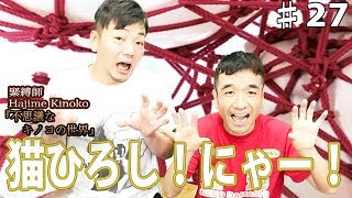 前回の動画はコチラ→https://www.youtube.com/watch?v=73guk2SbjMY 緊縛...
