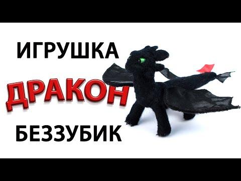 Дракон игрушка своими руками
