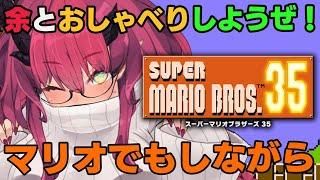 【雑談マリオ35】猛者マリオだとコメント読めないから普通にマリオ35流すぞ~【SUPER MARIO BROS.35】