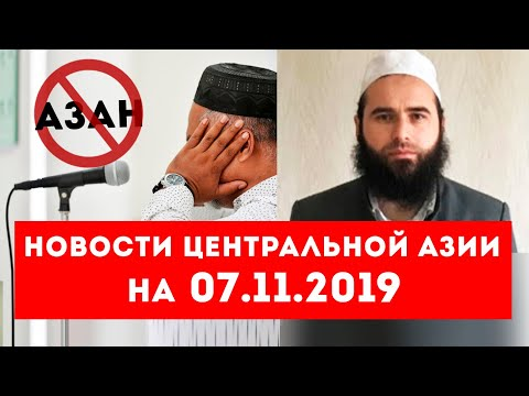 Новости Таджикистана и Центральной Азии на 07.11.2019