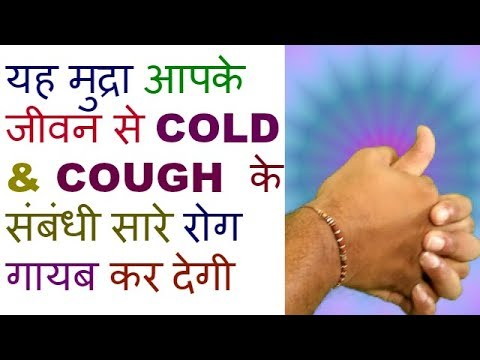 Linga Mudra/Linga Mudra Benefits/Linga Mudra Side Effects/Linga Mudra For Cold|| Weight Loss