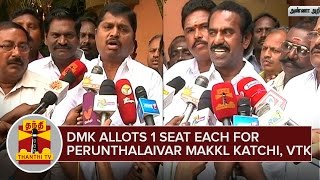 DMK allots 1 Assembly Seat for Perunthalaivar Makkal Katchi and Vivasaya Thozhilalar Katchi