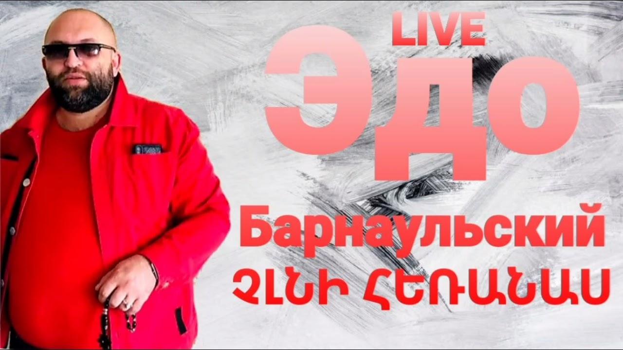 Edo Barnaulskiy //CHLNI HERANAS// LIVE