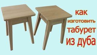 Как изготовить табурет из дуба. How to make wood stool.(Поэтапное изготовление с одним приспособлением дубового табурета., 2015-05-21T19:41:05.000Z)