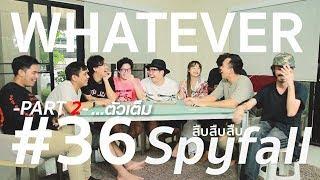 whatever-36-part2-สายลับควาย-spyฟอลล-{ตัวเต็ม}