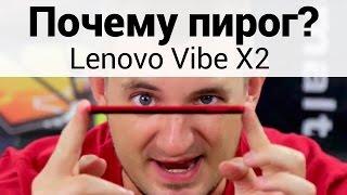 Обзор смартфона Lenovo Vibe X2