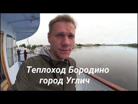 Круиз Теплоход Бородино Город Углич  День десятый ВЛОГ 2017 год