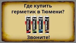 Герметик купить Тюмень(Герметик купить Тюмень - Где купить герметик в Тюмени? Если вы ищете, где купить герметик в Тюмени, обратите..., 2015-08-31T14:29:27.000Z)