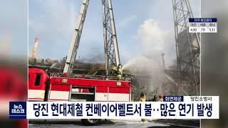 당진 현대제철 컨베이어벨트서 불/대전MBC