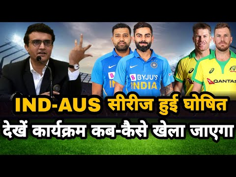 India Vs Australia 2020 Full Series Confirmed By BCCI And Australia Cricket Board | IND Vs AUS 2020