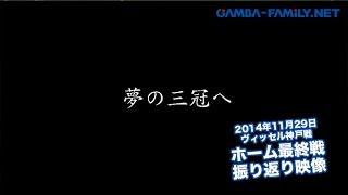 2014年11月29日 ヴィッセル神戸戦 ホーム最終戦 振り返り映像