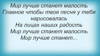 Слова песни Джани Радари - Самая лучшая песня и Павел Воля