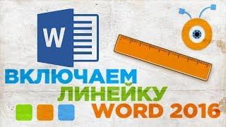 Как Включить Линейку в Word 2016 | Показать Линейку Word 2016