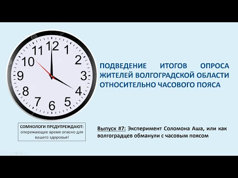 #7: Итоги опроса 01.07.2020   О Волгоградском времени