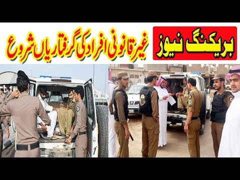 Saudi Arabia's amnesty scheme for illegal workers ending today 14 Nov 2017 |Crackdown Started|