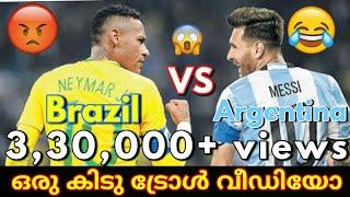 നമ്മളെ ചൊറിയാൻ വന്നാൽ നമ്മൾ കേറി മാന്തും | Troll Video | Neymar vs Messi | Brazil vs Argentina