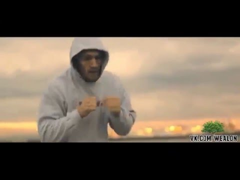 Мотивация от Конора МакГрегора русская озвучка от My Life Is MMA