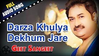 Darza Khulya Dekhum Jare   Kumar Sanu   Geet Sangeet   Bengali Songs