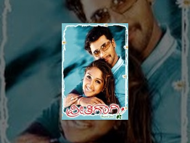Preethigaagi | Murali, Sridevi, Anand | Kannada Full Movie Travel Video