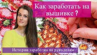 видео Как заработать на рукоделии дома