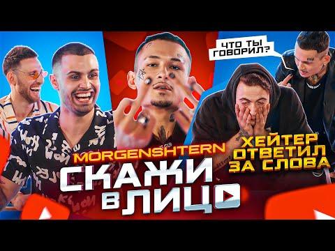 СКАЖИ В ЛИЦО - MORGENSHTERN / ХЕЙТЕР ПЕРЕОБУЛСЯ