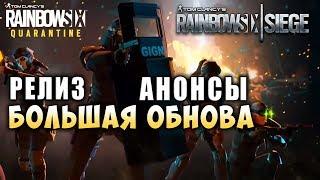 Релиз Операции Phantom Sight / Обзор R6 Quarantine / Анонс Мобильной игры