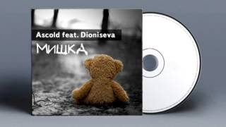 Ascold feat. Dioniseva - Мишка