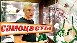 Музей Самоцветы. Минералы и драгоценные камни СССР.