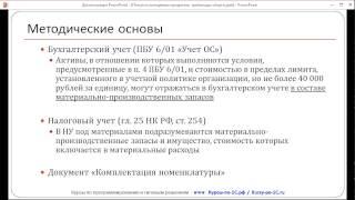 Комплектация ТМЦ. Урок 1. Методические основы (тема №4 Полного курса по 1С:Бухгалтерии)