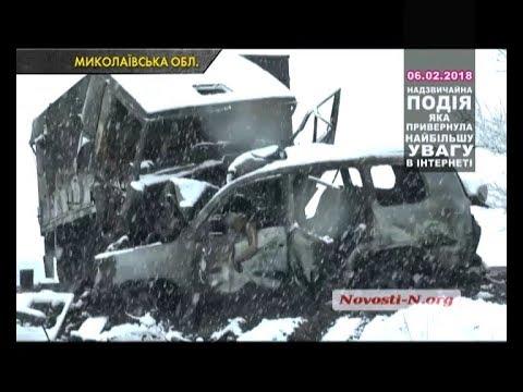 ТОП НОВИНА. Пекельна аварія на Миколаївщині: в машині згоріло двоє людей