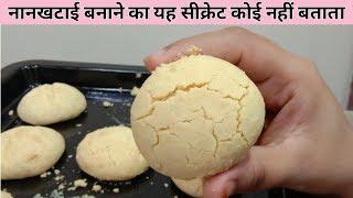 Nan Khatai Biscuit In Oven / Naan Khatai In Oven (OTG) / Nan Khatai Recipe /Nan-khatai