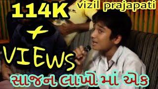 Sajan lakho ma ek || Vizil Prajapati