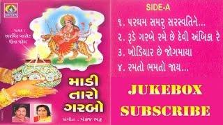 Arvind Barot & Meena Patel || Madi Taro Garbo (Part-1) || Gujarati Garba || Original ||