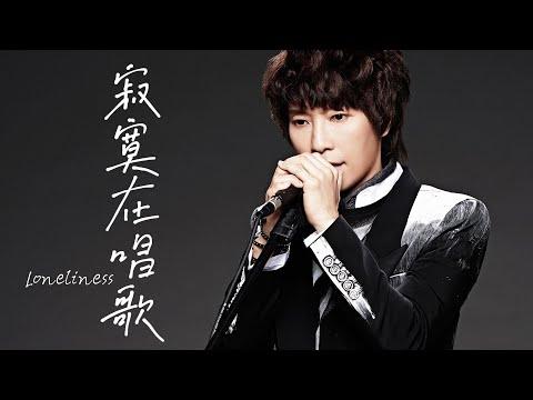 邰正宵 Samuel Tai《寂寞在唱歌》Official Lyric Video