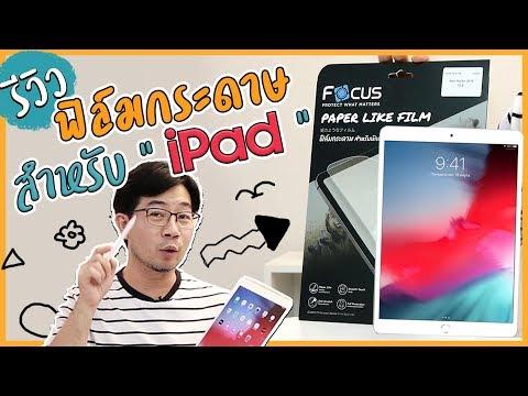 ฟิล์มติด iPad ฟินเหมือนวาดลงบนกระดาษ | Focus Paper Like Film - วันที่ 19 Aug 2019