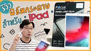ฟิล์มติด iPad ฟินเหมือนวาดลงบนกระดาษ | Focus Paper Like Film