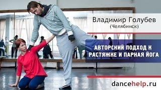 №296.6 Авторский подход к растяжке и парная йога. Владимир Голубев, Челябинск