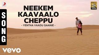 Yentha Vaadu Gaanie - Neekem Kaavaalo Cheppu Song | Ajith Kumar, Harris Jayaraj