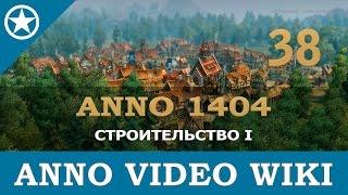 Anno 1404 строительство колоний I | 38