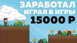 ПЛАТЯТ 50 руб КАЖДЫЕ 10 минут  Как заработать В интернете ДЕНЕГ  ЗАРАБОТОК с Игры ,вывод НА Киви
