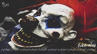 ريمكس مصري - انا شبح وجن - اقلاعي ٢٠١٨