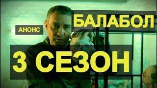 БАЛАБОЛ 3 СЕЗОН Анонс продолжения!!!