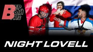 Night Lovell - Contraband ft. Pasha Technique LIVE | Hockey Russia - Canada | В ПЕРВЫЙ РАЗ