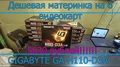 Обзор материнки GIGABYTE GA-H110-D3A (rev. 1.0)  Материнка на 6 видеокарт за 5630 руб. Замена z270p