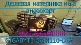 Обзор материнки GIGABYTE GA-H110-D3A (rev. 1.0)| Материнка на 6 видеокарт за 5630 руб. Замена z270p
