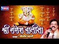 Shree Ganesh Challis Full songs | Ganesh Bhakti Songs By Dilip shadangi
