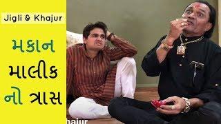 મકાન માલીક નો ત્રાસ jigli khajur comedy